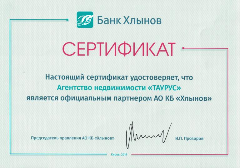 хлынов Таурус27032019