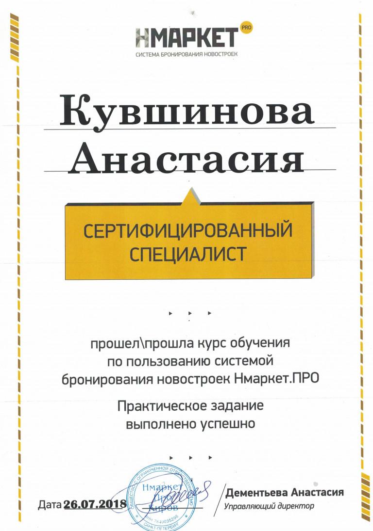 Настя 213022019_0001