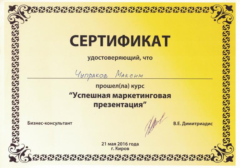 Максим 211022019