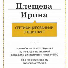 Ирина111022019