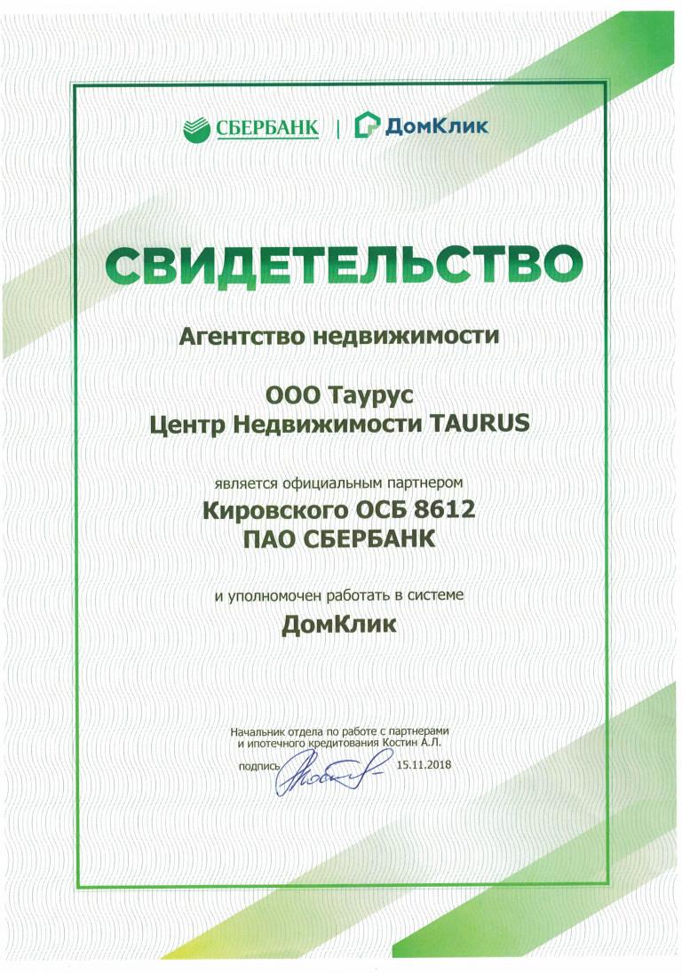 Сбербанк Таурус 111022019