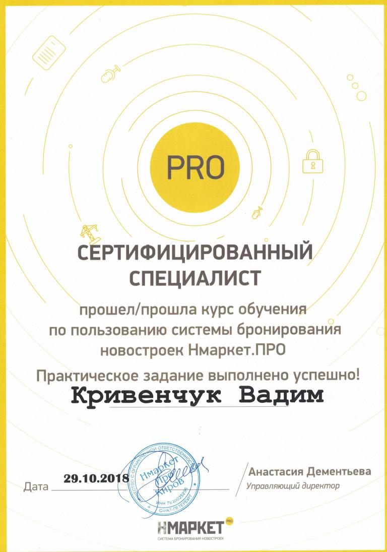 Вадим 112022019